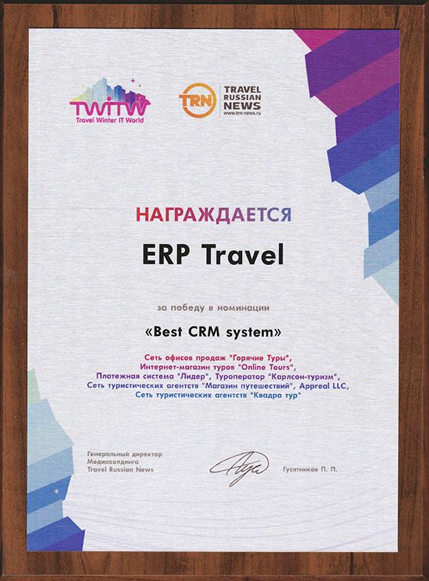 Доказано ERP.travel – Best CRM system